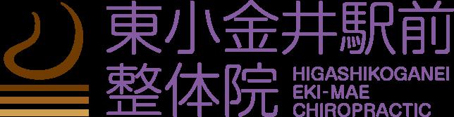 東小金井駅南口より徒歩2分【東小金井駅前整体院】